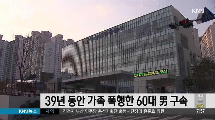 39년 동안 아내*자녀 폭행한 60대男, 구속 송치