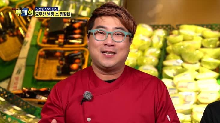 (01/16 방영) 신선한 우리밥상 – 호주산 냉장 소 찜갈비