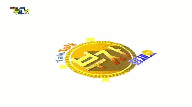 (01/16 방영) 톡톡 부자되세요 – 자영업자를 위한 금융정보