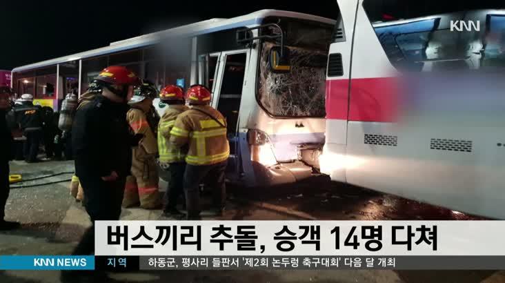 버스끼리 추돌…승객 14명 다쳐