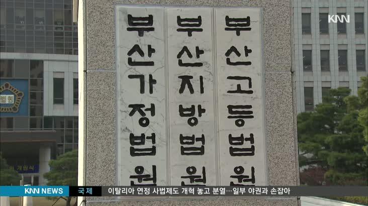 부산항운노조 전 위원장 징역4년 선고