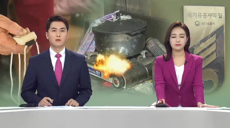 (01/17 방영) 뉴스아이