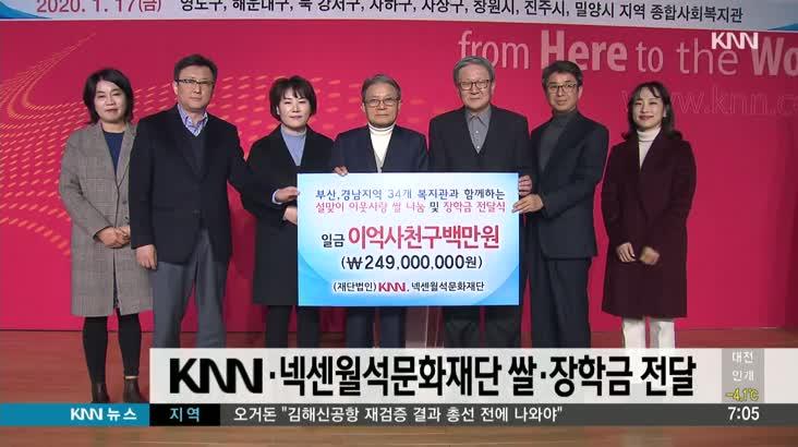 KNN 넥센월석문화재단 사랑의 쌀과 장학금 전달