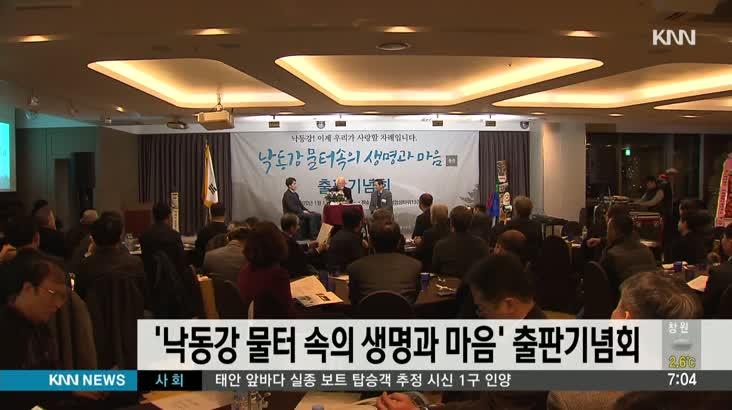 '낙동강 물터속의 생명과 마음' 출판기념회 열려