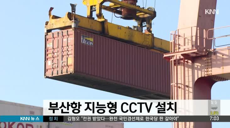 부산항에 안전사고 예방용 지능형 CCTV 설치