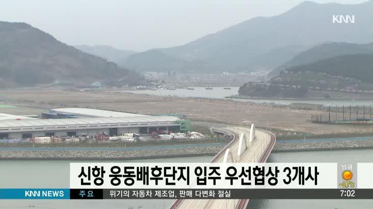 부산신항 웅동배후단지 입주 우선협상대상 3개사 선정