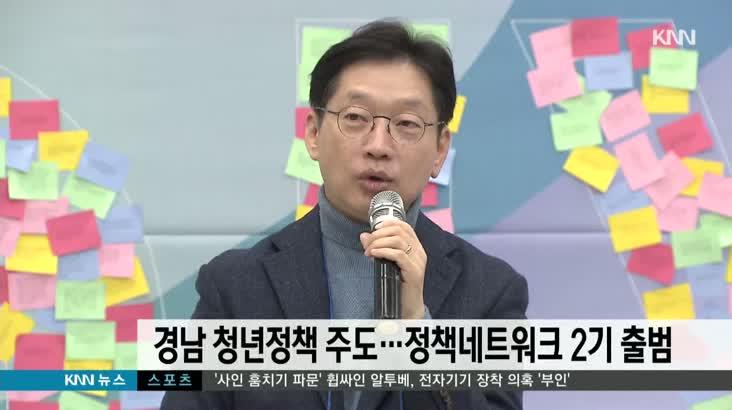 경남 청년정책…청년정책 네트워크 2기 출범
