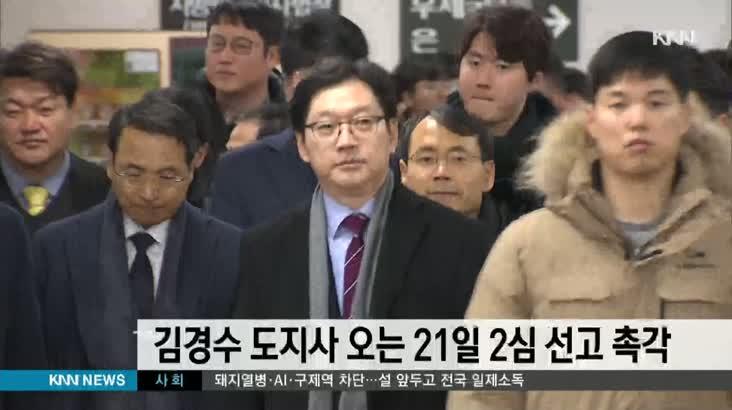 김경수 도지사 21일 2심 선고