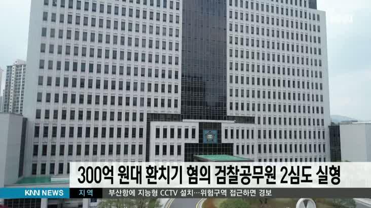 300억원대 환치기 혐의 검찰공무원 2심도 실형
