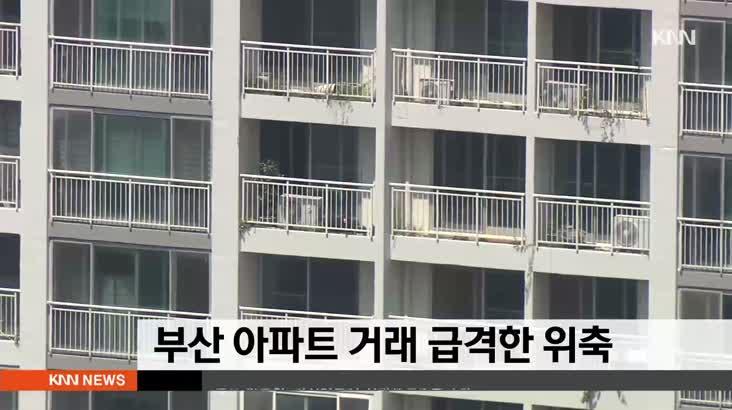부산 아파트 거래 급격 위축