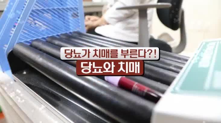 (01/18 방영) 당뇨가 치매를 부른다?! 당뇨와 치매 (이영민 / 정신의학과, 김인주 / 내분비내과, 김은주 / 신경과)