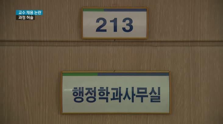 부산대 행정학과 신임 교수 채용 논란