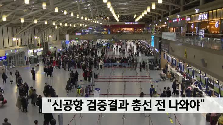 """부울경 주민 절반 이상 """"신공항 검증 결과 총선전 나와야"""""""