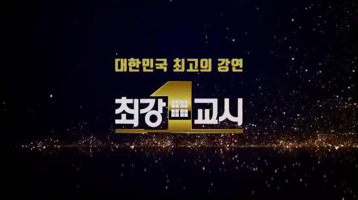(01/19 방영) 최강 1교시 – 기생충, 어디까지 아니? (서민 / 의학박사)