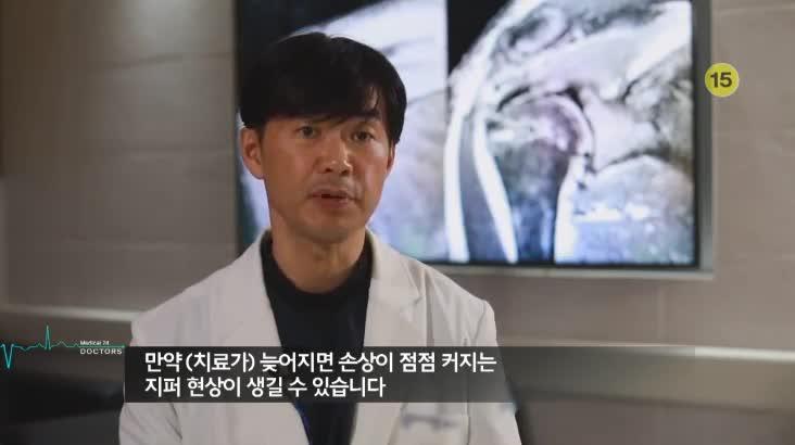 (01/20 방영) 메디컬 24시 닥터스 1부 – 중년의 건강 비상 어깨, 무릎 통증 주의보