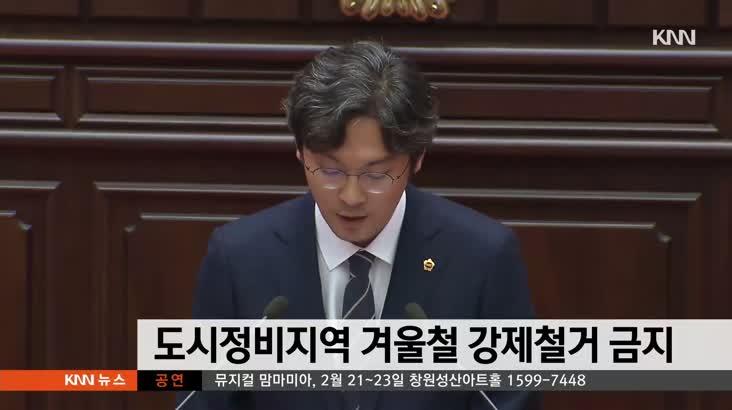 부산 도시정비지역 겨울철 강제철거 금지