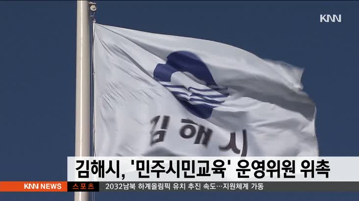 김해시 '민주시민교육' 운영위원 위촉