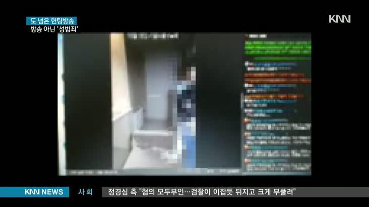 """인터넷 헌팅방송, """"성범죄 수준"""""""