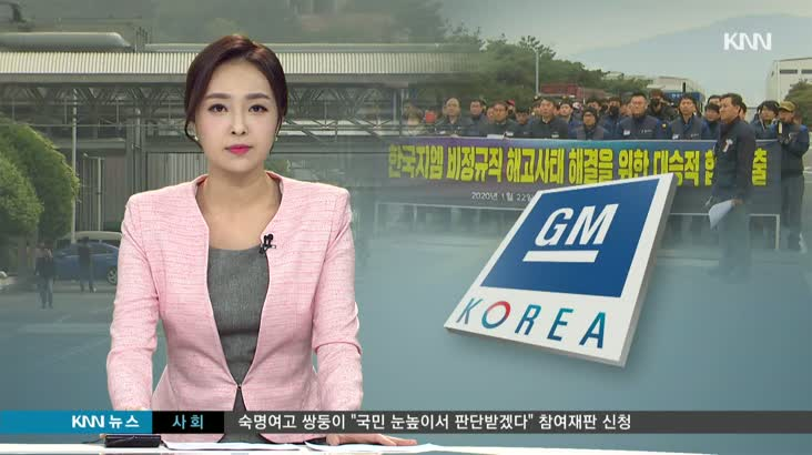 """한국지엠 타결,  이행은 """"지켜봐야"""""""