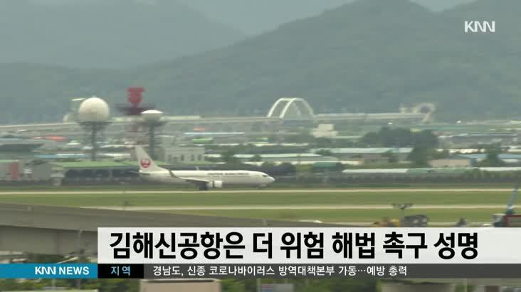 김해시, 김해신공항은 더 위험 해법 촉구 성명