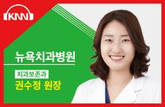(01/22 방송) 오후 – 미세 현미경 신경치료에 대해 (권수정 / 뉴욕치과병원 치과보존과 원장)