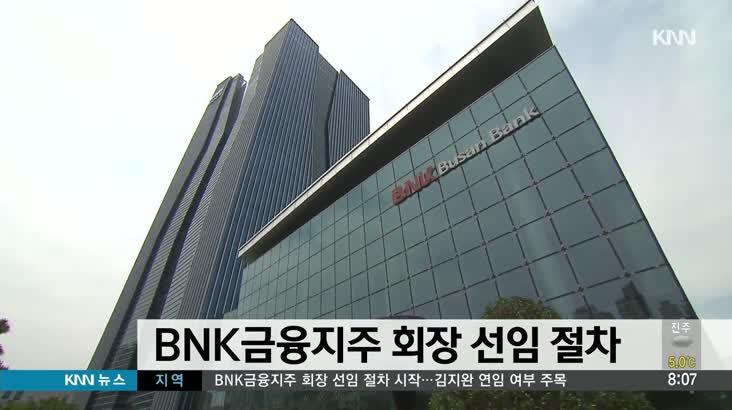 BNK금융지주 회장 선임 절차 돌입