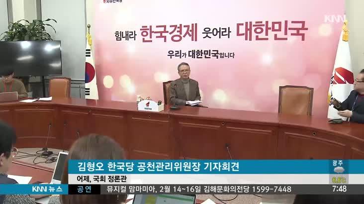 한국당 공천위 박완수 등 임명