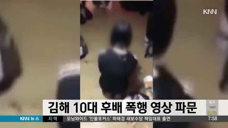 김해 10대 후배 폭행 영상 파문