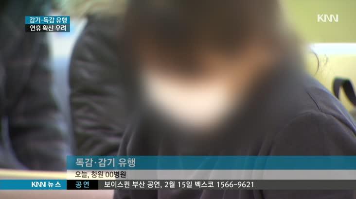 설 연휴 독감 감기 유행