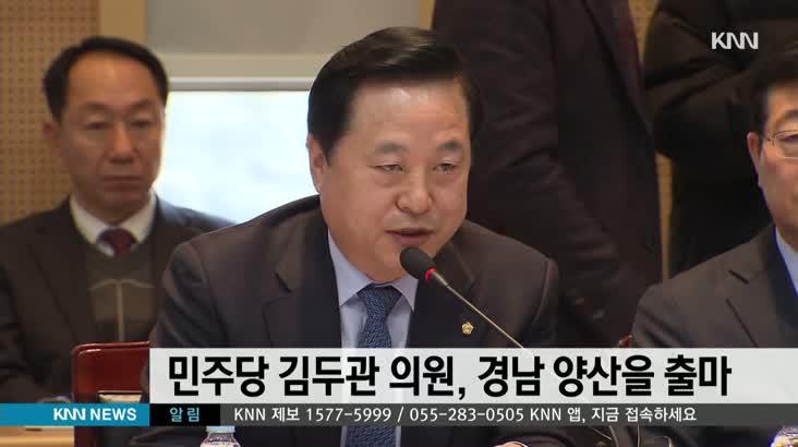 김두관 의원, 경남 양산을 출마 결심
