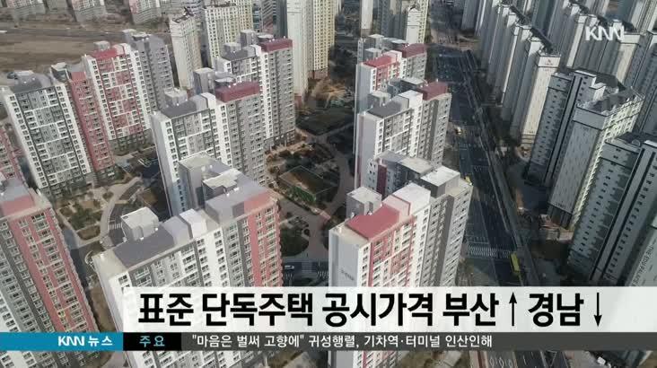 표준 단독주택 공시가격 부산 상승,경남 하락
