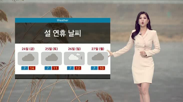 뉴스아이 날씨 1월23일(목)