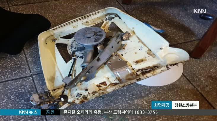 부산*경남 화재 잇따라