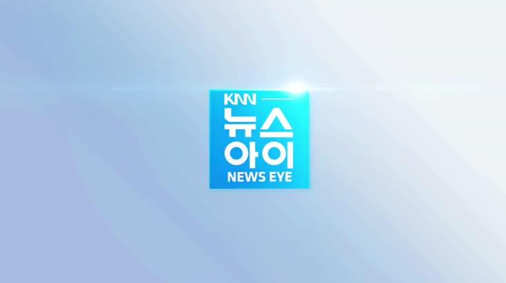 (01/25 방영) 뉴스아이