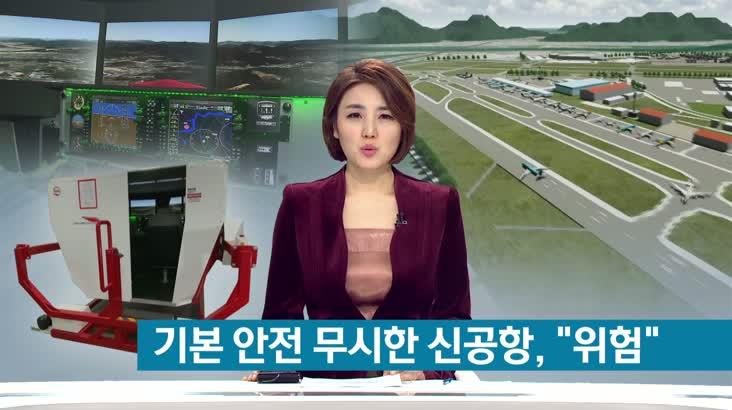 """르포-김해신공항 활주로 """"위험하다"""""""