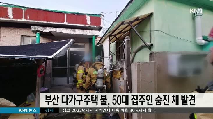 부산 다가구주택 불, 50대 집주인 숨진채 발견