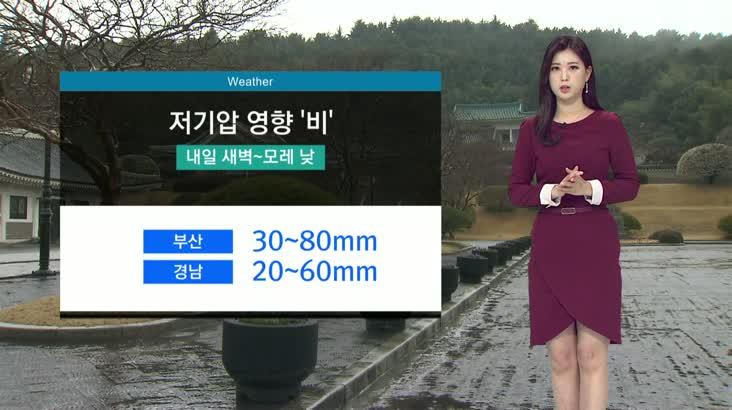 뉴스아이 날씨 1월26일(금)