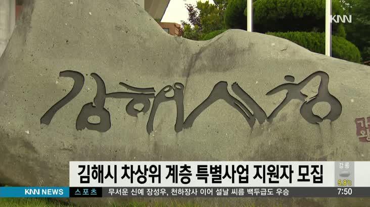 김해시 차상위 계층 특별사업 지원자 모집