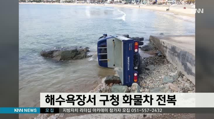 해수욕장서 구청 화물차 미끄러 넘어져