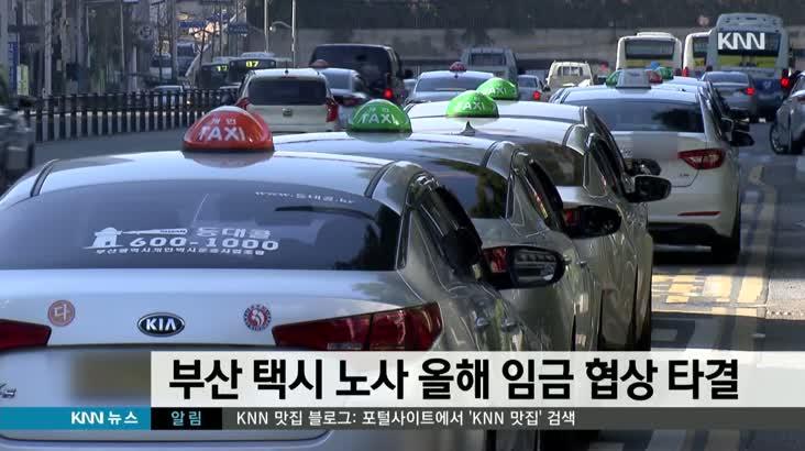 부산 택시 노사 올해 임금협상 타결