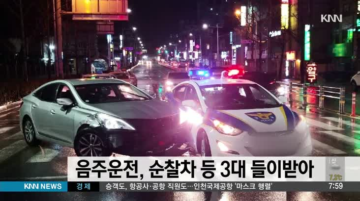 순찰차 등 3대 들이받은 음주운전자 체포