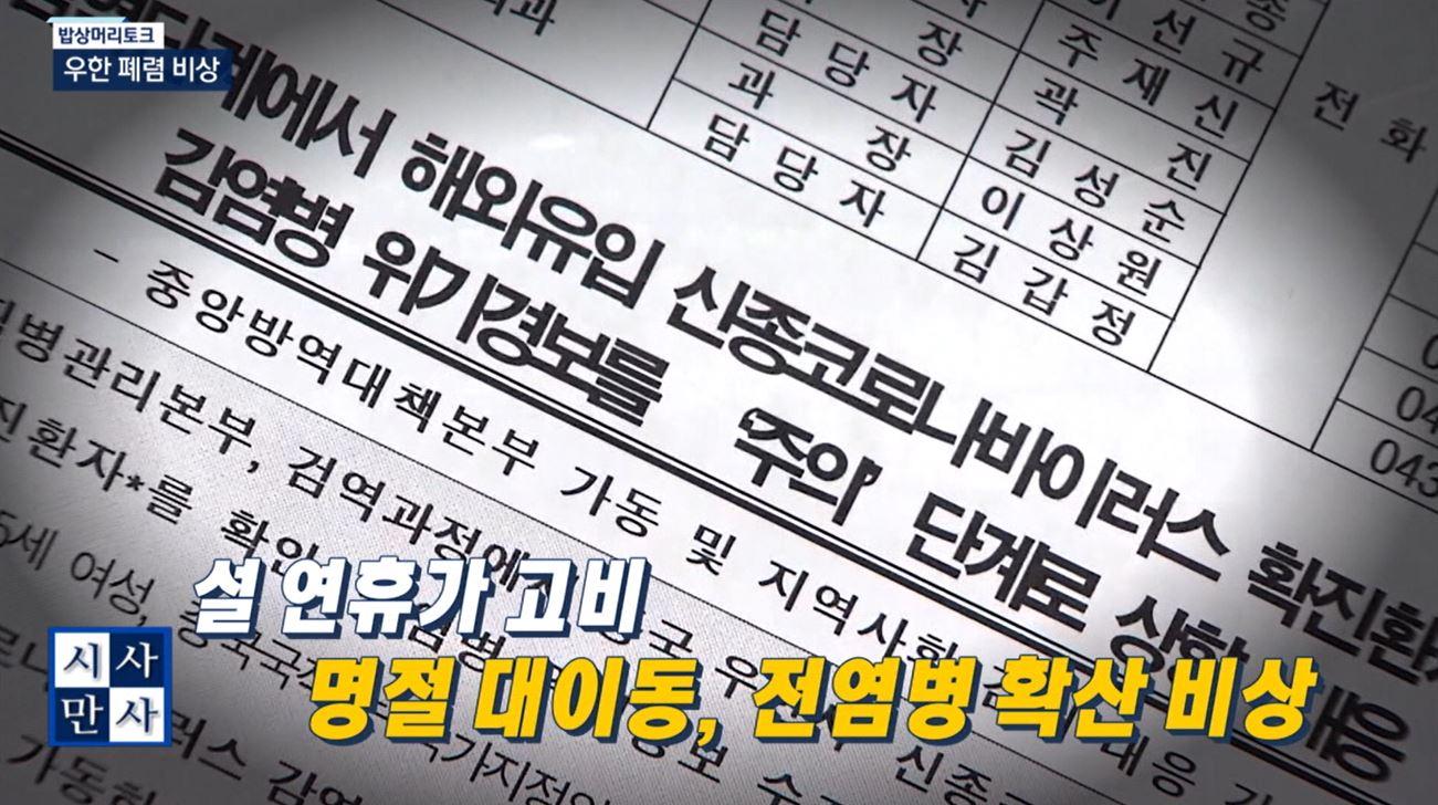 (01/23 방영) (목) 송준우의 시사만사