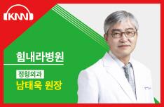 (01/31 방송) 오후 – 척추관협착증에 대해 (남태욱 / 힘내라병원 원장)