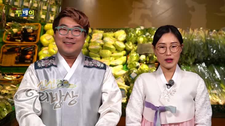 (01/23 방영) 신선한 우리밥상 – 제수용 생선 혼합세트