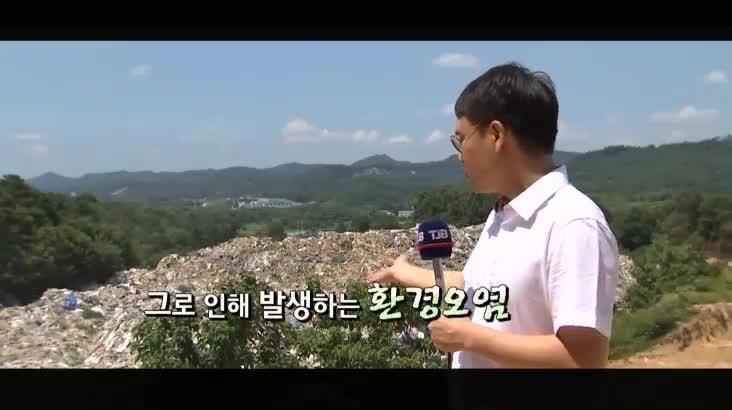 (01/25 방영) 풍요의 역습 쓰레기 대란