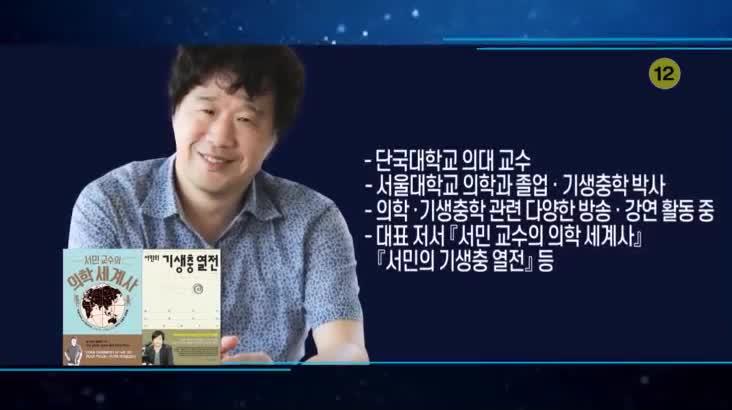 (01/26 방영) 최강 1교시 – 의학으로 읽는 세계사 (서민 / 의학박사)