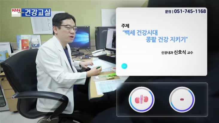 [2020. 02. 03 KNN건강교실] 백세건강시대 콩팥 건강 지키기