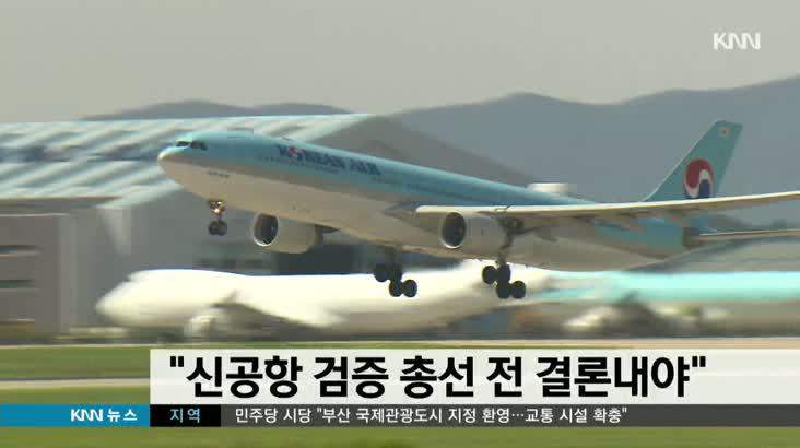 """관문공항 추진위 """"신공항 검증 총선 전 결론 내야"""""""