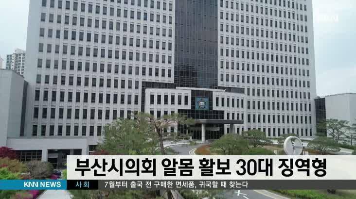 부산시의회에서 알몸 활보 30대 징역형