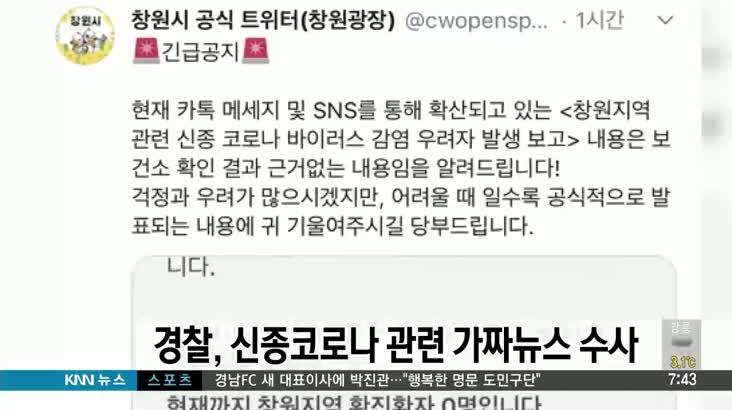 경찰,'신종코로나 감염우려자 발생' 가짜뉴스 수사